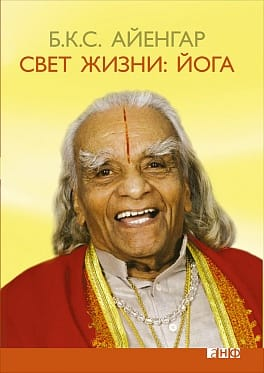 Б.К.С. Айенгар. Свет жизни: йога