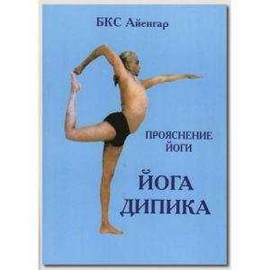Б.К.С. Айенгар. Йога Дипика. Прояснение йоги.