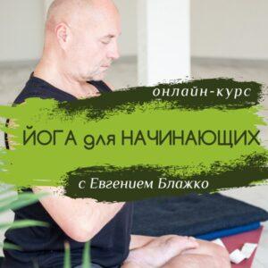 """Онлайн-курс """"Йога в домашних условиях"""""""